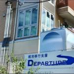 就労移行支援事業所 Departure