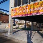 こどもサポート教室「クラ・ゼミ」郡山昭和校