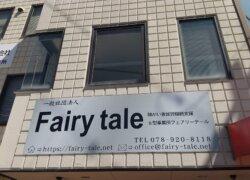 就労継続支援B型事業所 Fairy tale
